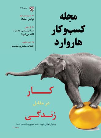 HBR-March2014-Farsi_NewCover_Web.jpg