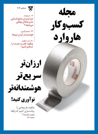 HBR_December2014_Farsi_newCover_Web.jpg