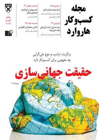 HBR_Farsi_July-August_2017_W330.jpg