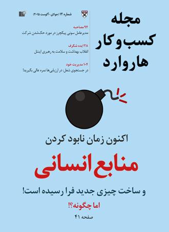 HBR_Farsi_NO12_Cover_Web330.jpg