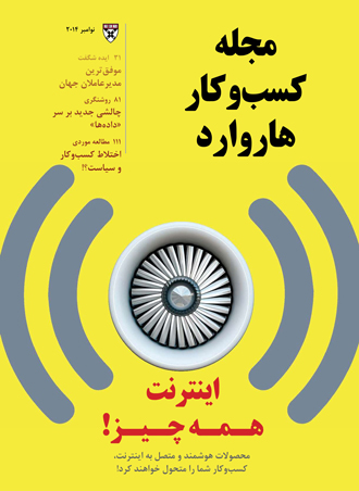 HBR_November_Farsi_NewCover_Web.jpg