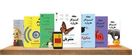 نسخه الکترونیکی مجله کسب و کار هاروارد فارسی